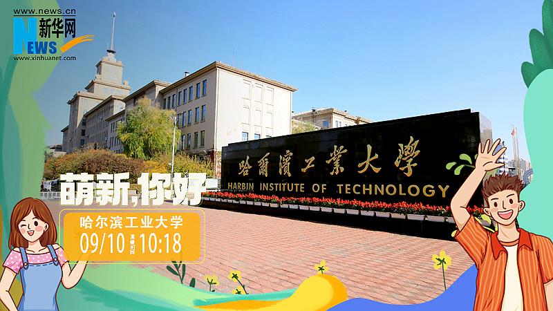 【新華雲直播】萌新,你好丨哈爾濱工業大學