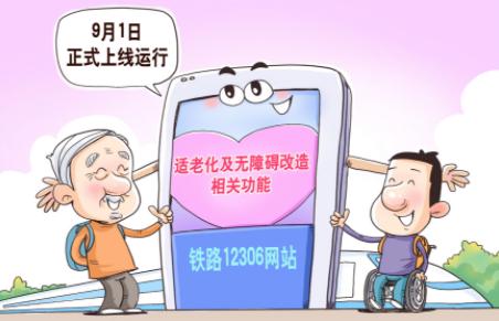 新華網評:適老版App,為啥受年輕人追捧