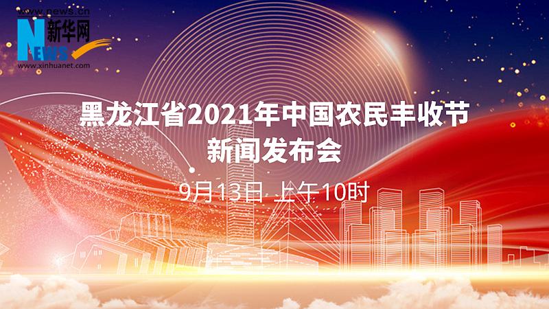 黑龍江省2021年中國農民豐收節新聞發布會