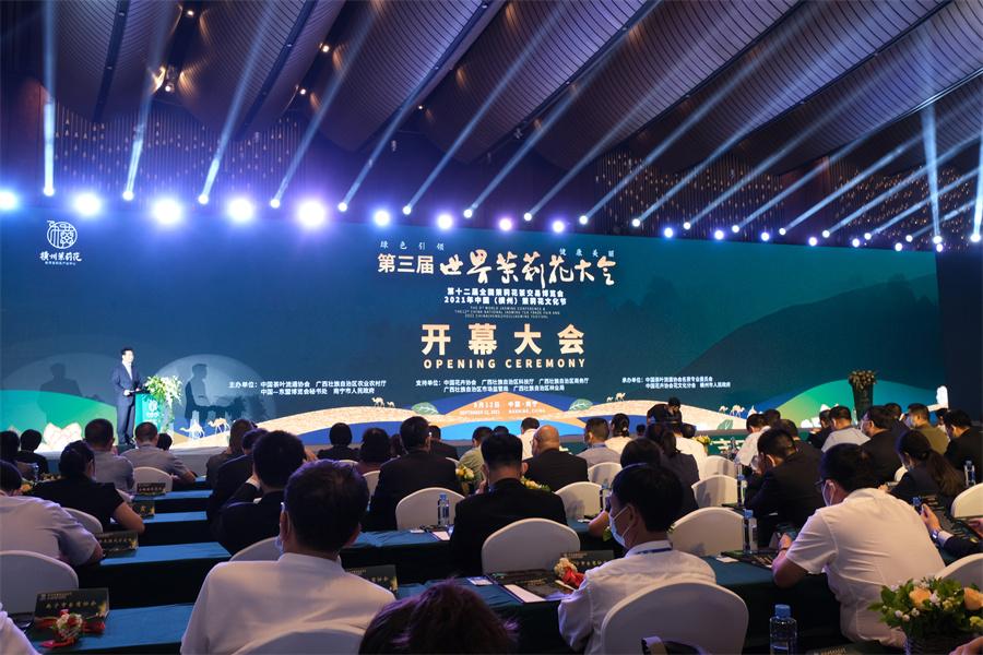 第三屆世界茉莉花大會開幕