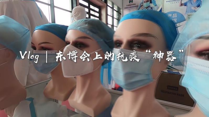 "VLOG| 東博會上的抗疫""神器"""