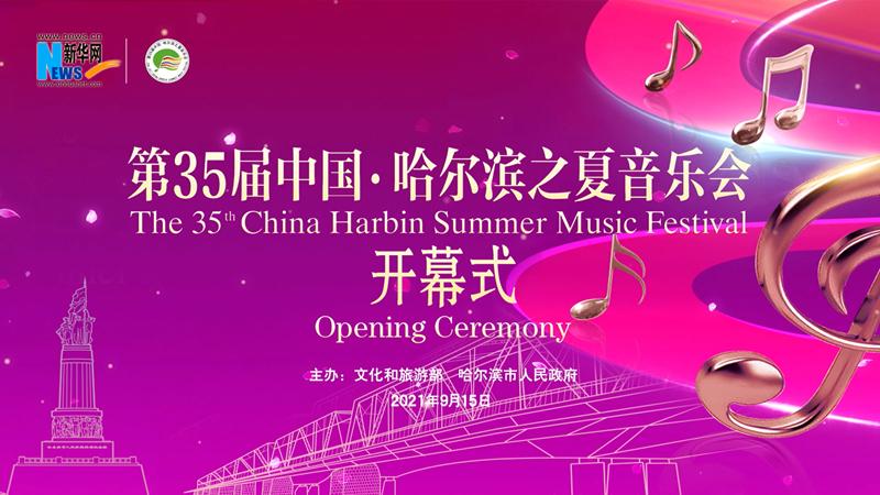 """直播丨""""第三十五屆中國·哈爾濱之夏音樂會""""開幕式"""