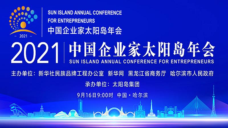 直播丨2021中國企業家太陽島年會開幕式
