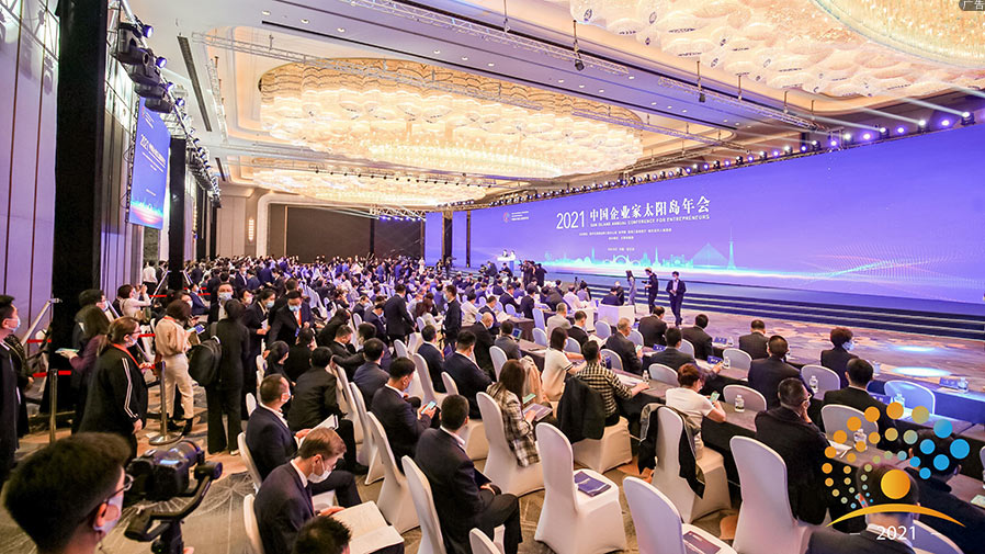 專題:2021中國企業家太陽島年會