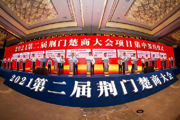 第二屆荊門楚商大會召開 46個項目集中簽約