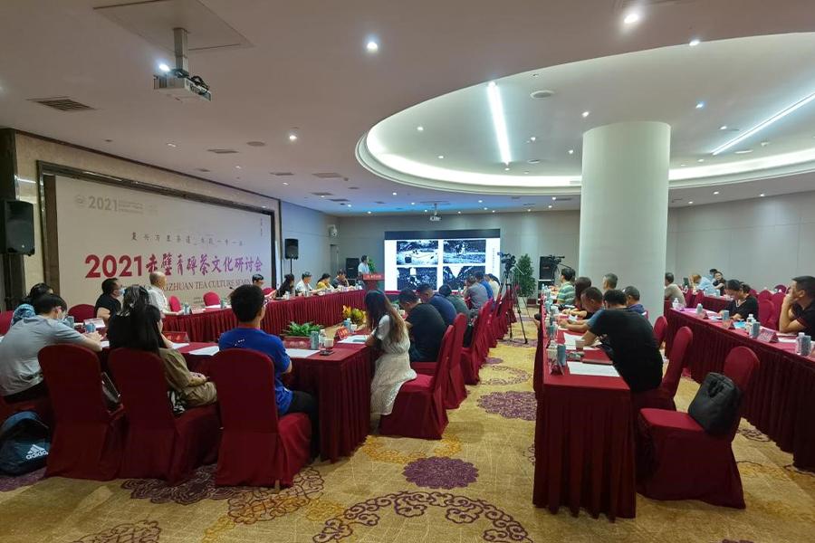 2021赤壁青磚茶高峰論壇召開