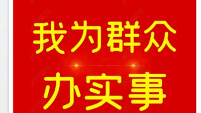 """渝北""""碼上監督""""高效解決群眾""""急難愁盼"""""""