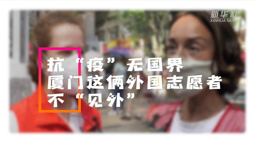 """新華全媒+丨抗""""疫""""無國界 廈門這倆外國志願者不""""見外"""""""