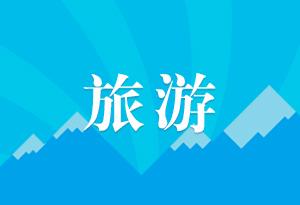 多樣活動慶中秋 文旅市場平穩回暖