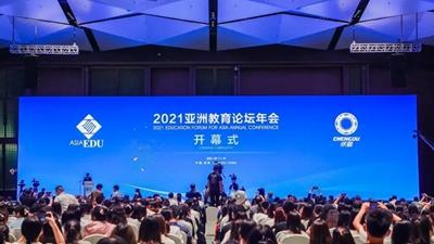 2021亞洲教育論壇年會在成都啟幕