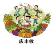 新華網評:願五谷豐登 願精神富足
