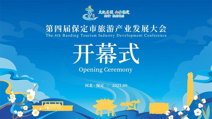 第四屆保定市旅遊産業發展大會開幕式