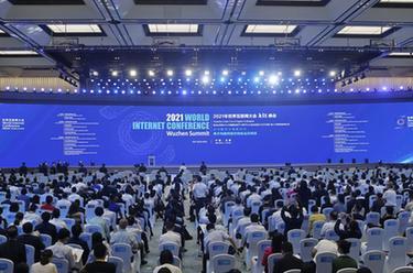 2021年世界互聯網大會烏鎮峰會開幕