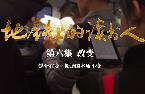 微紀錄片《地鐵上的讀書人》第六集:時代在變,本色不變