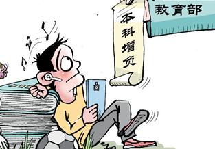 """教育部新政要讓大學生忙起來 本科生應""""跳起來摘桃子"""""""