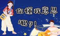 """超七成受訪大學生願意主動""""玩梗"""" """"玩梗""""能成為社交""""快捷鍵""""嗎"""