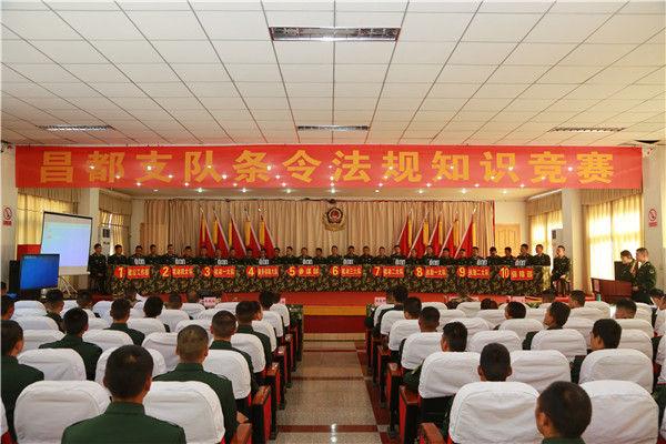 武警西藏總隊昌都支隊組織條令知識競賽