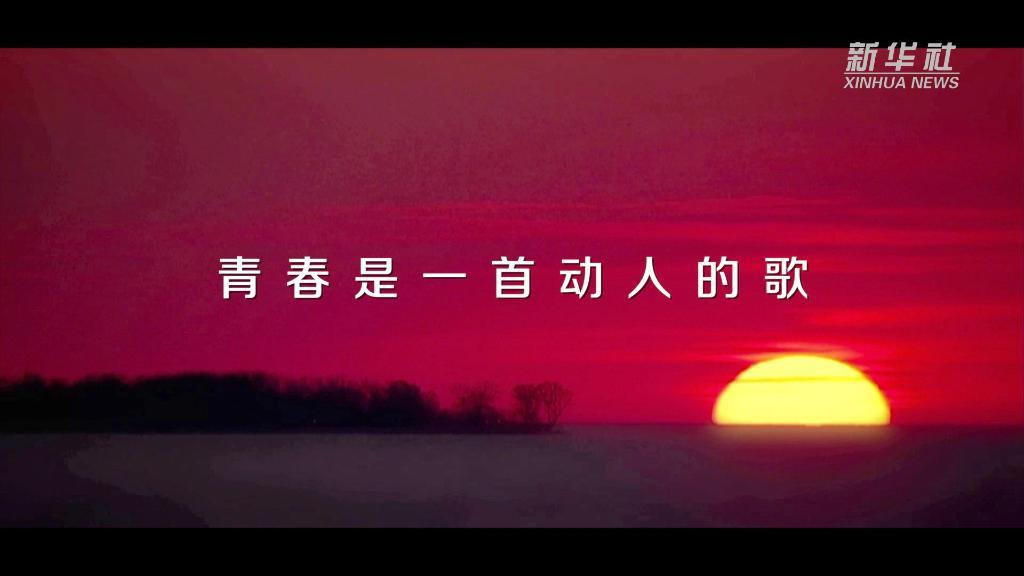 新華全媒+ 新時代的青春之歌