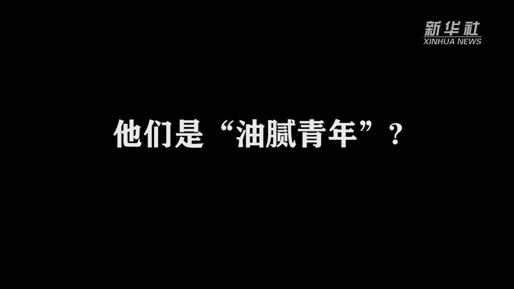 """新華全媒+ """"油膩青年""""的青春"""