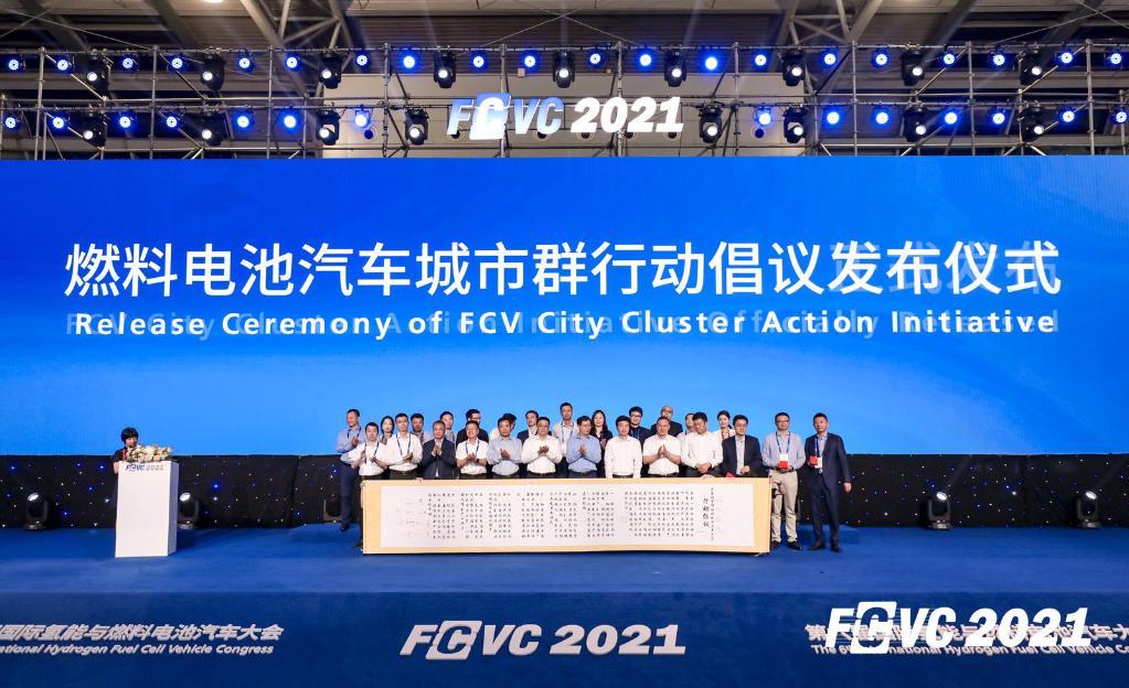 上海城市群燃料電池汽車示范項目啟動