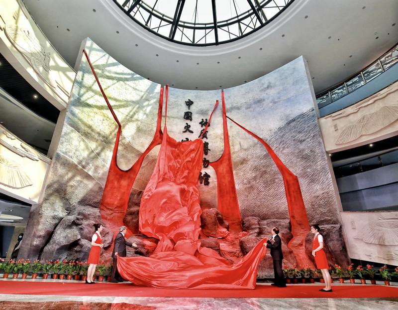 五大連池世界地質公園博物館正式開館