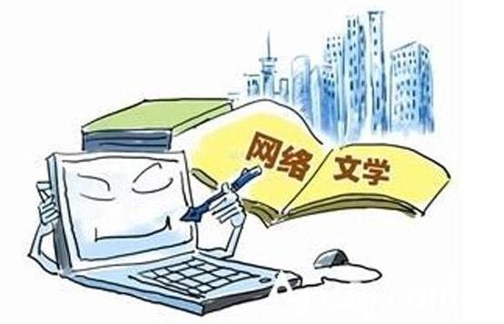 網絡文學成數字文化産業活水之源