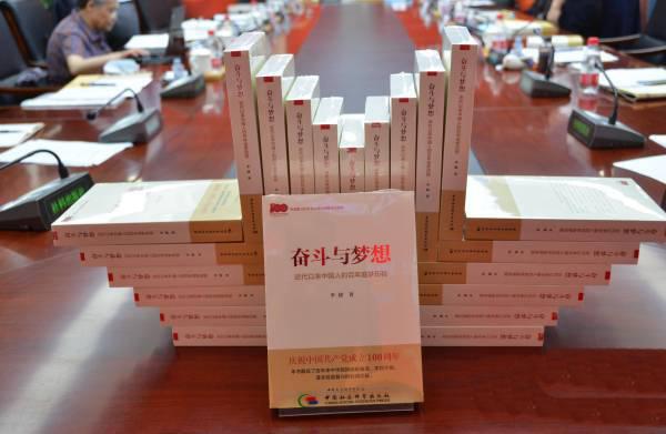 《奮鬥與夢想:近代以來中國人的百年追夢歷程》出版研討會舉行
