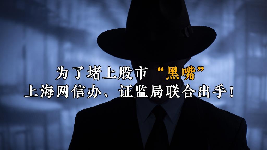 """為了堵上股市""""黑嘴"""" 上海網信辦、證監局聯合出手!"""