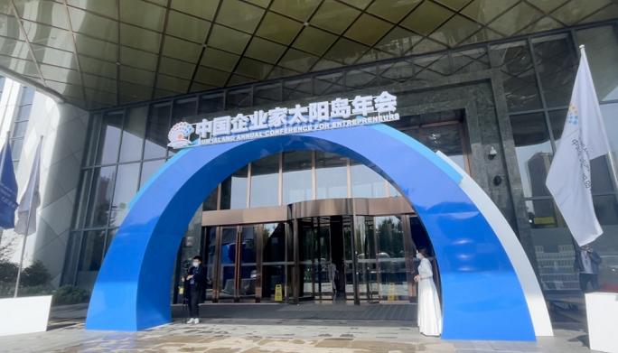 vlog:探營2021中國企業家太陽島論壇會場