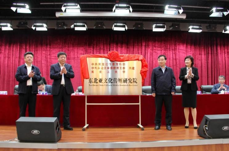 部校共建東北亞文化傳媒研究院在黑龍江大學成立