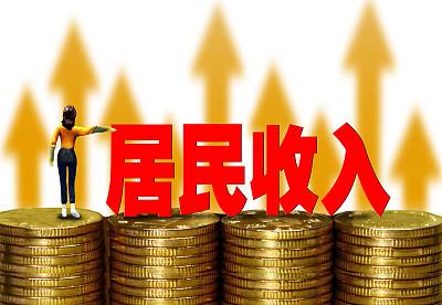 上半年黑龍江省城鄉居民收入平穩增長