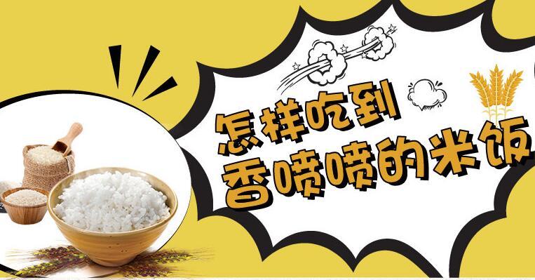 怎樣吃到香噴噴的米飯