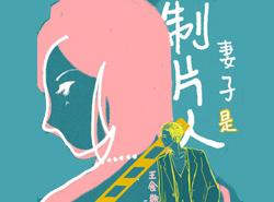 《妻子是制品人》:書寫中國電影的十年行業志