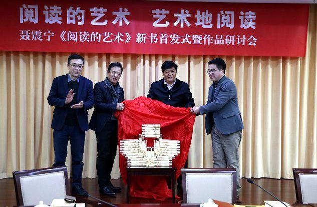 聶震寧新書《閱讀的藝術》研討會在京舉行