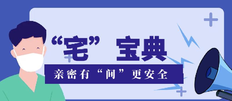 """""""宅""""寶典:親密有""""間""""更安全"""