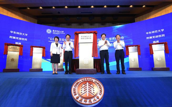 華東師范大學成立醫學與健康研究院