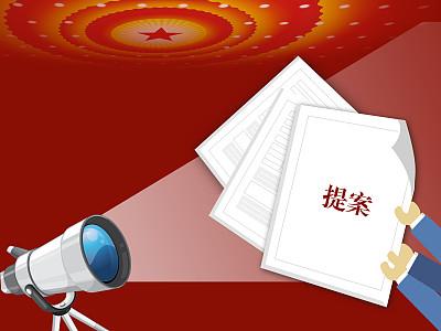 黑龍江省全國政協委員共提交提案96件