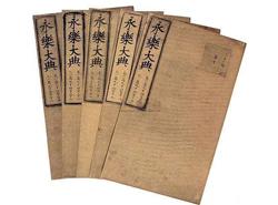 中國藏家高價拍下兩冊《永樂大典》