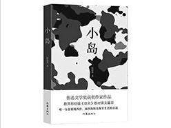 《小島》:中國海魂的詩意書寫
