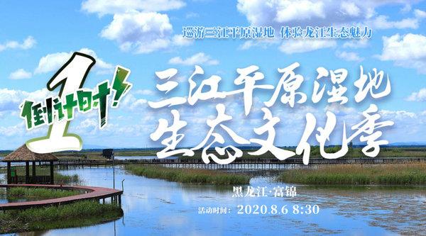 三江平原濕地生態文化季倒計時一天!