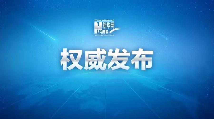 8月12日黑龍江無新冠肺炎疫情報告