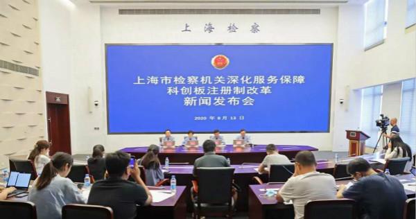 20條舉措!上海檢察深化服務保障科創板注冊制改革