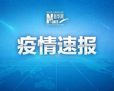 8月13日黑龍江省無新冠肺炎疫情報告