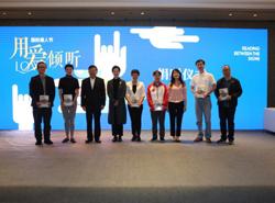 《沉默的世界不寂寞》捐贈儀式暨新書發布會在京舉行