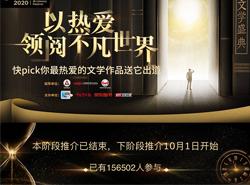 15萬+讀者參與2020京東文學盛典第二輪薦書活動