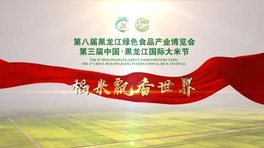 7國外賓助陣第三屆中國·黑龍江國際大米節