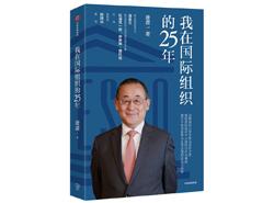 《我在國際組織的25年》出版