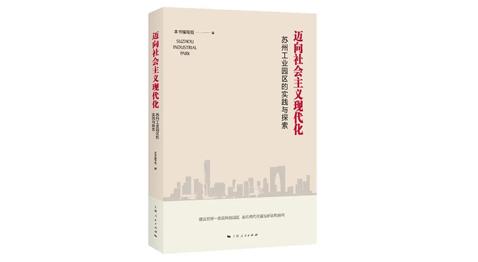 《邁向社會主義現代化》:蘇州工業園區走在現代化建設新徵程前列