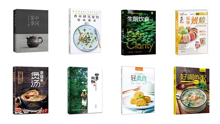 【新華書單】吃貨貓冬,不能辜負這幾本美食書