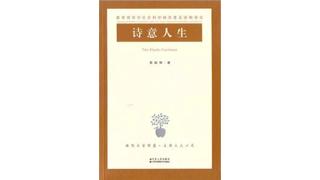 中華文化是詩意人生的樂土